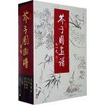 芥子园画谱(彩色版)(全3册)