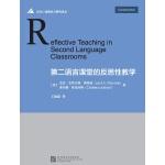 第二语言课堂的反思性教学
