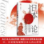 日本论(随书附赠日本作家小泉八云《日本与日本人》,中、日双视角窥探日本人内心世界)