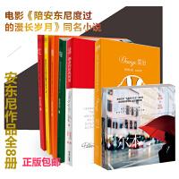 正版区域包邮 安东尼作品全集八册 绿 红 橙 黄 陪安东尼度过漫长岁月珍藏套装(红+橙+ 黄) 这些