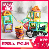 磁力片积木益智儿童玩具玩具吸铁石磁铁智力开发男孩女孩拼装拼图