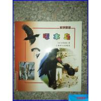 【二手8新正版】正版图书科学画谱.啄木鸟9787532727803 /[日]右