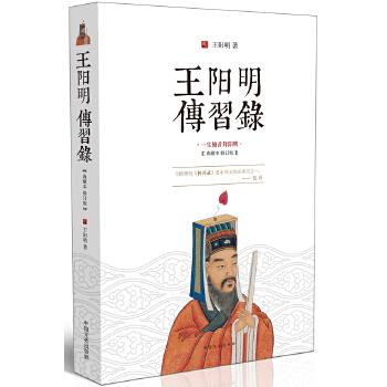 王阳明传习录-(pdf+txt+epub+azw3+mobi电子书在线阅读下载)