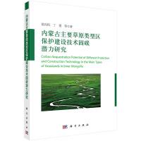 【按需印刷】-内蒙古主要草原类型区保护建设技术固碳潜力研究