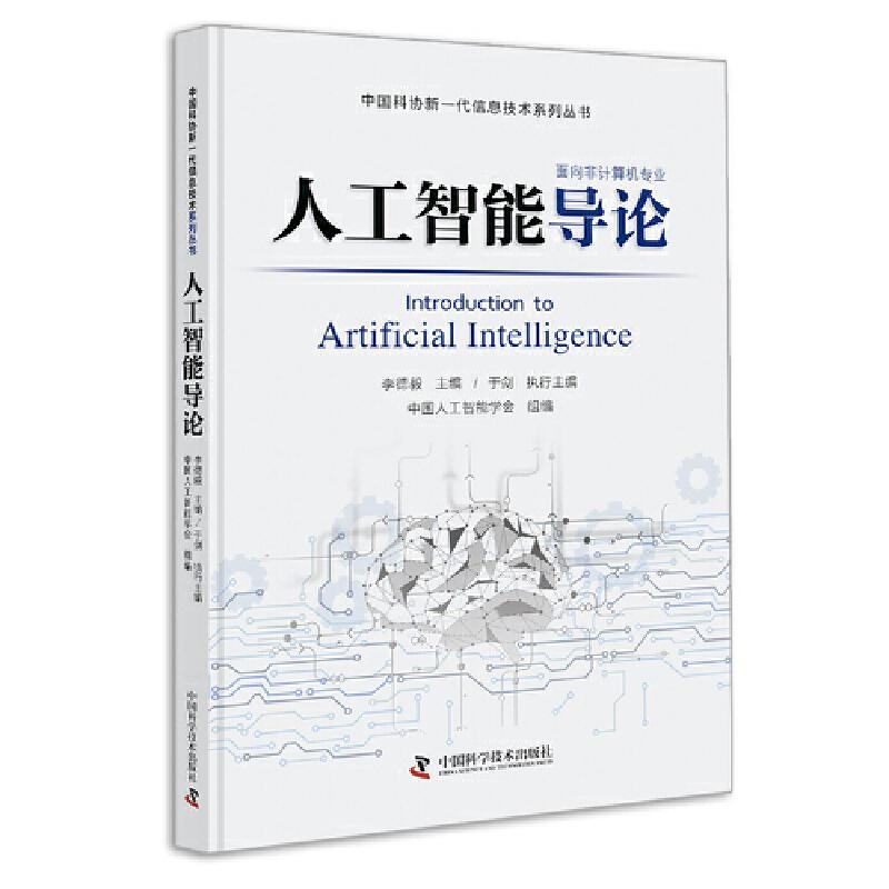 人工智能导论 面向非计算机专业的人工智能入门书籍,新一代信息技术丛书
