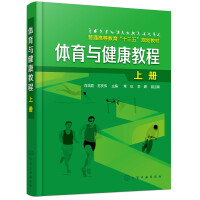 体育与健康教程.上册(肖培君)