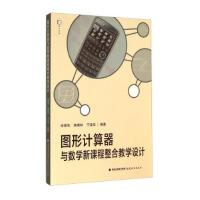 梦山书系 图形计算器与数学新课程整合教学设计 9787533464486