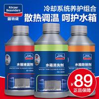 固特威汽车水箱宝水箱清洗剂防锈剂保护清洗堵漏添加剂防锈除垢