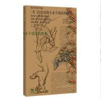(美)伯恩动漫专业手部结构教学 伯里曼学院系列丛书 伯恩・霍加思