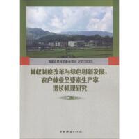 林权制度改革与绿色创新发展:农户林业全要素生产率增长机理研究 中国林业出版社