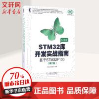 STM32库开发实战指南:基于STM32F103(第2版) 刘火良,杨森 编著
