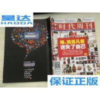 [二手旧书9成新]IT时代周刊 2013年第21期(总第283期)