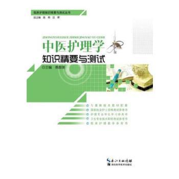中医护理学知识精要与测试 正版  燕群美|:陈英//汪晖  9787535257338