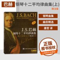 巴赫钢琴十二平均律曲集 精注版 上册 原版引进 前奏曲与赋格 钢琴作品 五线谱乐谱钢琴练习曲集琴谱 艺术音乐书籍 上海