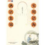 送书签~9787547003121-实用语海 熟语集锦(zi)/ 李翰文选 / 万卷出版公司