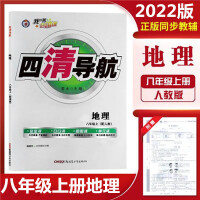2020版 四清导航八年级下册地理 8年级地理下册 人教版RJ