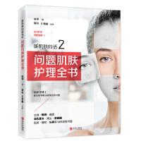 听肌肤的话2:问题肌肤护理全书(理性护肤倡导者冰寒新作 当当独家签名版)