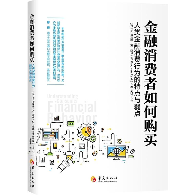 金融消费者如何购买:人类金融消费行为的特点与弱点 (清华大学五道口金融学院廖理教授力荐;市场营销学、金融学及管理学学者,金融从业者和消费者政策制定者的必读之物)