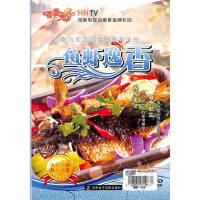 鱼虾逸香-新生活必配营养烹饪技法DVD( 货号:1542100050011)