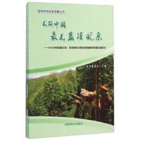 美丽中国美蓝领风采 2014中国技能大赛 全国林业行业国有林场职业技能竞赛纪实 《美丽中国美蓝领风采》编委会 中国林业
