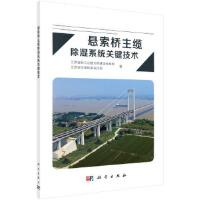【新书店正版】悬索桥主缆除湿系统关键技术,冯兆祥,科学出版社9787030464637