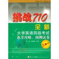 挑战710 正版 吴迪,徐明锋 9787309101065