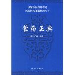【新书店正版】蒙药正典,柳白乙拉,民族出版社9787105075485