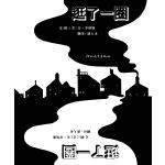 逛了一圈 (美)乔纳斯 著,潘人木 译 9787543471405 河北教育出版社