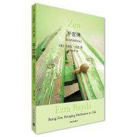 平常禅:活出真实的自己 (美)贝达,胡因梦 9787544321921