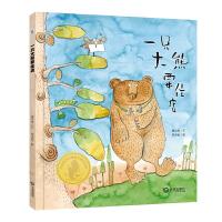 大白鲸原创图画书优秀作品・一只大熊要住店
