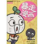 暴走漫画(1-4套装) 云南科学技术出版社
