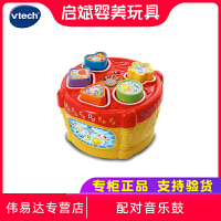 VTech伟易达配对音乐鼓 形状配对玩具 几何形状认知盒形状盒