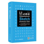 UI设计必修课:Sketch移动界面设计教程(全彩)