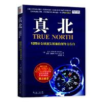 真北:125位全球的领导力告白 (美)比尔・乔治彼得・西蒙斯;中资海派 出品 广东经济