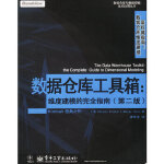 【新书店正版】数据仓库工具箱:维度建模的完全指南(第二版),[美]Ralph Kimball,Margy Ross,谭