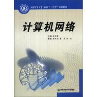 正版-H-计算机网络 陈文革 9787560553078 西安交通大学出版社
