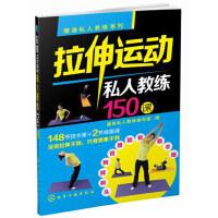 健身私人教练系列--拉伸运动私人教练150课