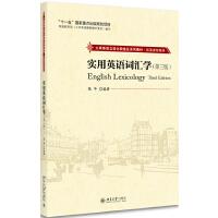 实用英语词汇学(第三版)