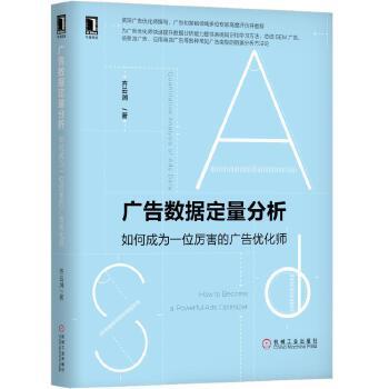 广告数据定量分析:如何成为一位厉害的广告优化师(pdf+txt+epub+azw3+mobi电子书在线阅读下载)