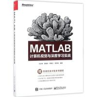 MATLAB计算机视觉与深度学习实战 刘衍琦 等 编著