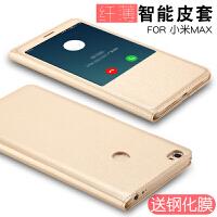 小米max2手机壳 小米MAX2翻盖保护壳 小米max2全包防摔男女款智能皮套保护套VO