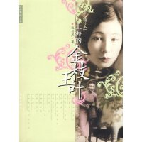 【旧书二手书9成新】上海的金枝玉叶【需】