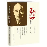 弘一大师传(精装特藏版) 商务印书馆国际有限公司