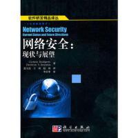 网络安全:现状与展望 (美)杜里格瑞斯 科学出版社 9787030286840