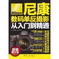 尼康数码单反摄影从入门到精通(精华版) 正版 记忆时光摄影工作室著 9787802488601