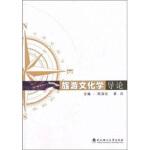 旅游文化学导论,陈国生,易兵,武汉理工大学出版社9787562933069