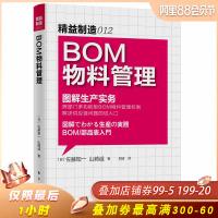 BOM物料管理 图解生产实务 精益制造012 工厂仓库管理企业管理进货管理库管经理管理职责规范制度成本控制企业管理战略管
