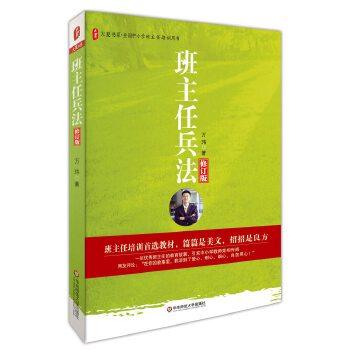 大夏书系 班主任兵法(修订版)