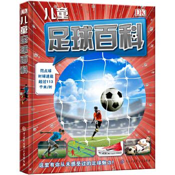 """DK儿童足球百科世界杯来了,送给孩子的惊喜礼物。足球凝聚热爱,每一个热爱足球的孩子都应该被鼓励。6大版块,59个主题,让你彻底成为""""懂球帝""""!(百科出品)"""