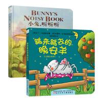 给孩子讲晚安故事纸板书系列:小兔听听听+跳来跳去的晚安羊(套装全2册)